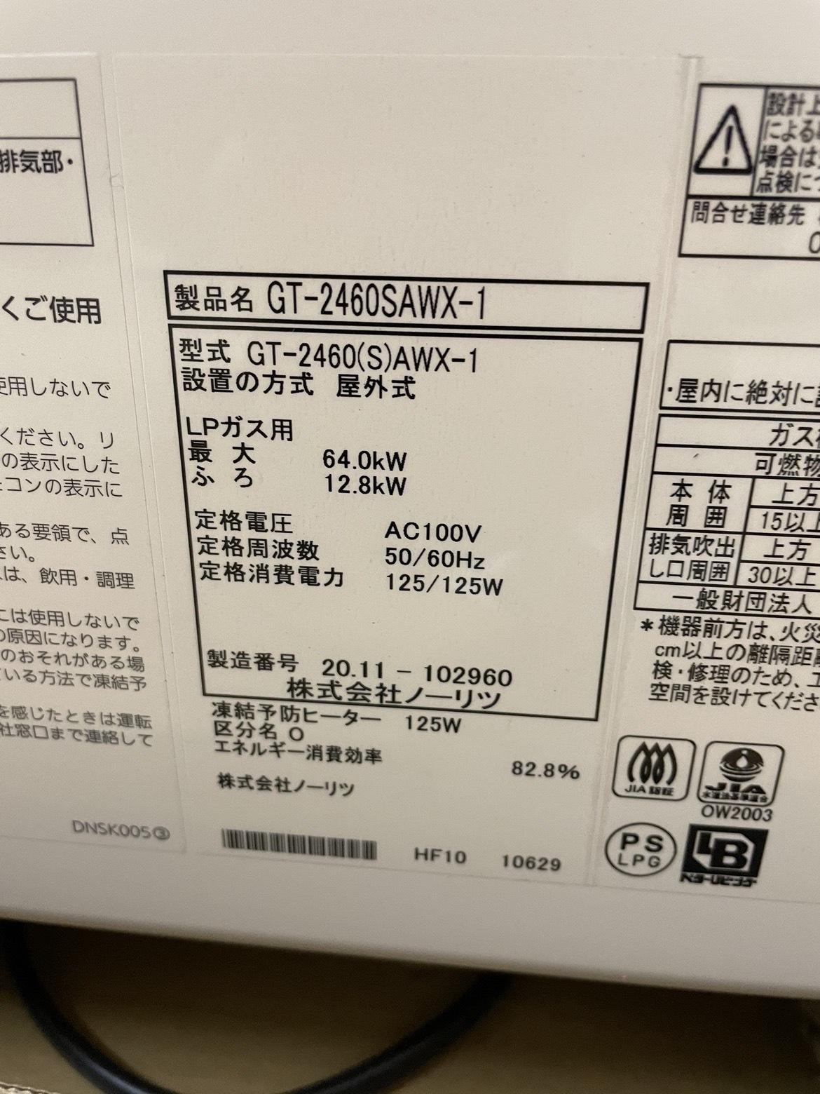 GT-2460SAWX-1 RC-B001 台所・浴室 リモコン